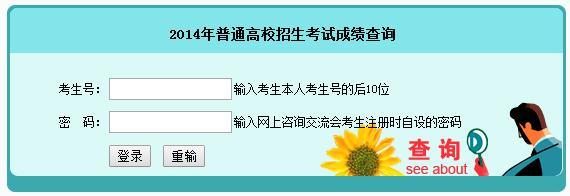 湖南2014年普通高考成绩查询开始