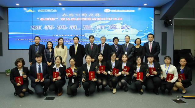 第9届多语种全国口译大赛在北京第二外国语学院举办