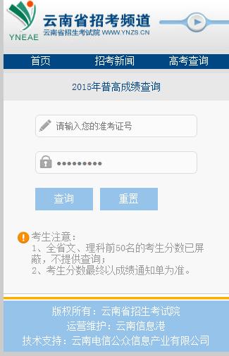 云南2015年普通高考成绩查询开始