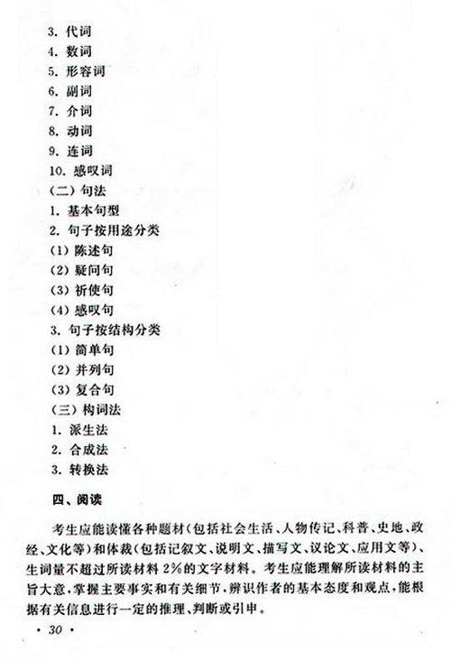 2010年成考专升本英语考试大纲