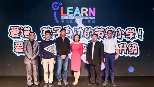 爱诺国际少儿教育推出双师课堂 引领少儿英语新方向