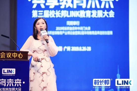 小鹅通樊晓星:四大优势助推教培机构实现业务线上化