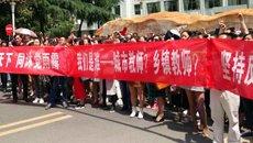 湖南上千教师聚集县政府门前讨薪