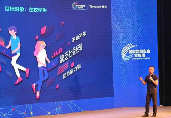 2019国家网络安全宣传周校园日:腾讯安全专家披露校园非法网贷隐