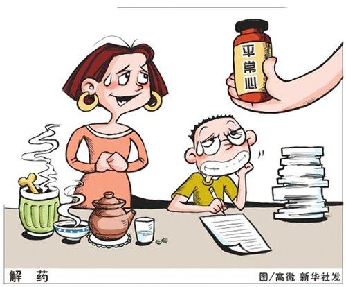 高考综合症卡通图片