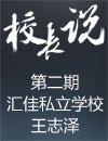 王志泽:中国教育需要打破传统观念束缚