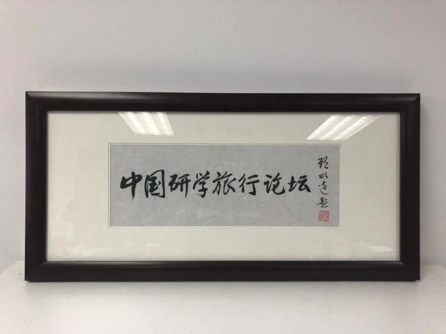 """鸟巢600人论坛备受瞩目,教育泰斗顾明远为""""中国研学旅行论坛"""""""