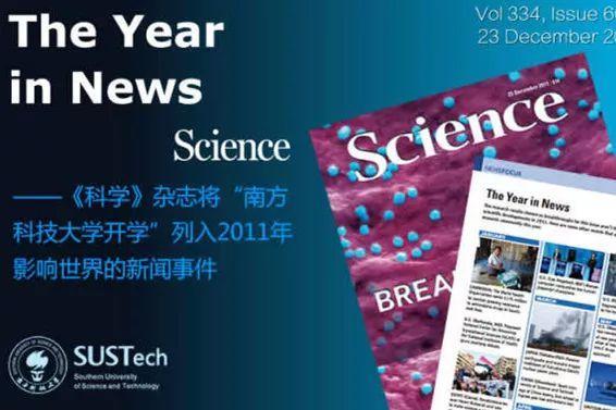 3月30日,南科大北京招生说明会:选择,不一样的人生