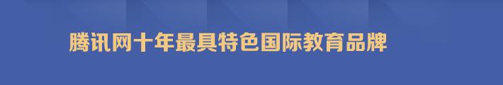 腾讯网十年最具特色国际教育品牌