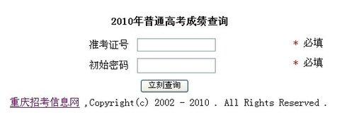 重庆2010年普通高校招生考试成绩查询开始