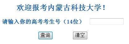 2013年内蒙古科技大学高考录取查询系统