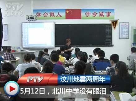 5月12日,北川中学没有眼泪