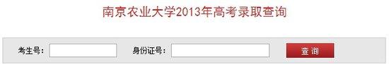 2013年南京农业大学高考录取查询系统