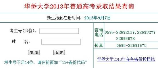 2013年华侨大学高考录取查询系统
