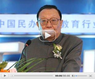中国民办教育协会会长陶西平致开幕辞