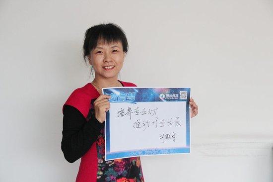 水晶石刘朝晖:做百年教育 为行业积累人才