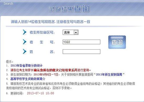 2013年长春工程学院高考录取查询系统