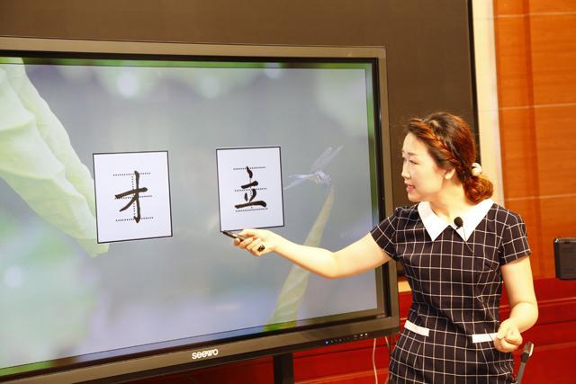 """首经贸附小成功举办""""汉字拟人书写""""教学研讨活动"""