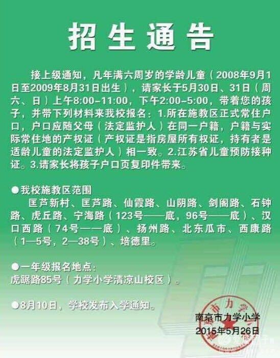 有学区户口没房产被重点小学拒绝,南京一家长起诉区教育局
