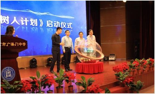 """创新教育联盟成立大会暨""""树人计划""""启动仪式在京举行"""