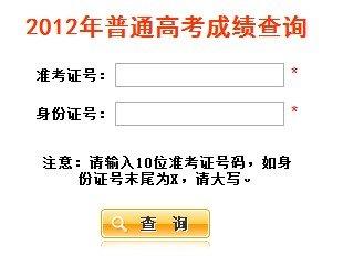 陕西2012年普通高考成绩查询开始