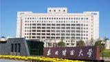 东北财经大学:中国第一所金融高等学校
