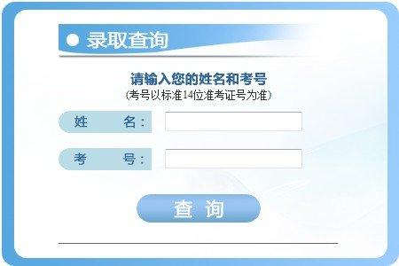 2013年哈尔滨理工大学高考录取查询系统