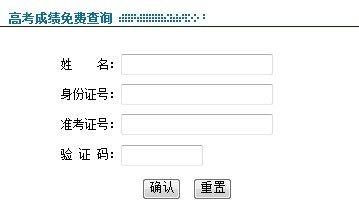 青海2012年普通高考成绩查询开始