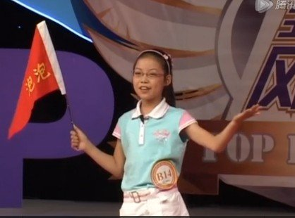 B组冠军沈妤恬