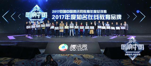 2017年回响中国腾讯教育年度总评榜产业价值榜