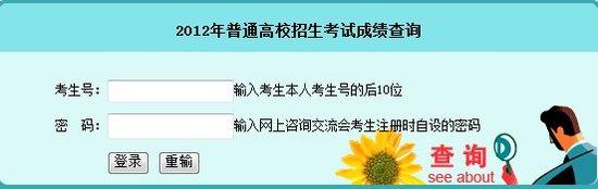 湖南2012年普通高考成绩查询开始