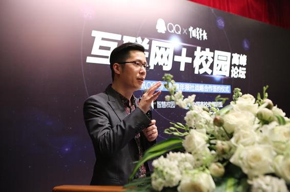 """QQ智慧校园携手中青报 """"平台+内容""""促高校智慧化"""