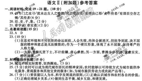 参考答案:2010高考江苏语文卷试题_教育_腾讯