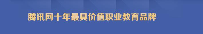 腾讯网十年最具价值职业教育品牌