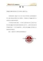 中国政法大学MBA中心贺信