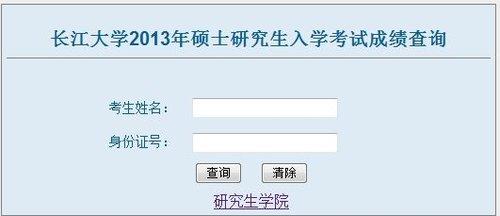 长江大学2013年考研成绩开通查询