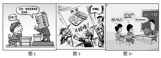 2013年眉山中考作文题:我的____梦、漫画作文