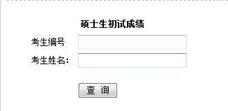 广西师范大学2013年考研成绩开通查询