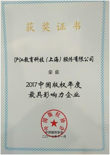 """沪江获""""2017年度中国版权年度最具影响力企业奖"""""""