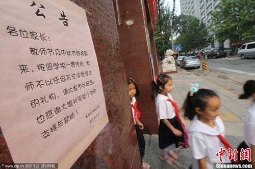 """9月9日,北京,朝阳实验小学门口贴出""""拒绝家长在教师节期间给老师送礼""""的公告。杨益 摄 图片来源:CFP视觉中国"""