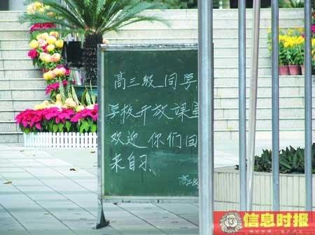 """高中寒假顶风补课 上课改""""上自习""""躲避禁令"""