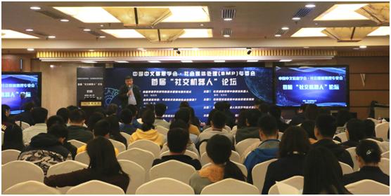 国内第一次有关社交机器人的跨界碰撞:首届社交机器人论坛在北师
