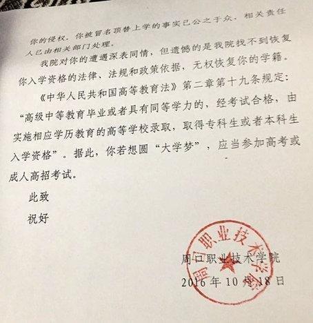 王娜娜申请恢复学籍被拒准备高考 官方回应