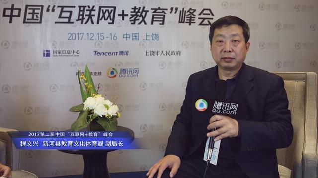 专访新河县教育文化体育局程文兴:腾讯智慧校园提升校园管理