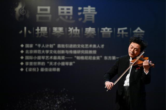 吕思清新年首场校内独奏会成功举办 师大学子感受音乐魔力