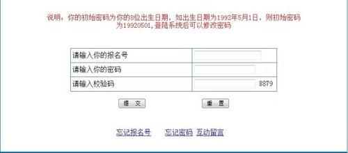 华东师范大学2013年考研成绩开通查询