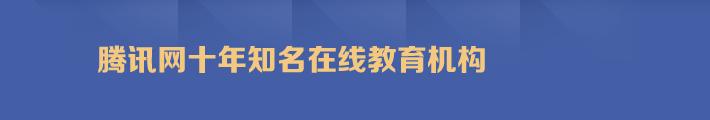 腾讯网十年知名在线教育机构