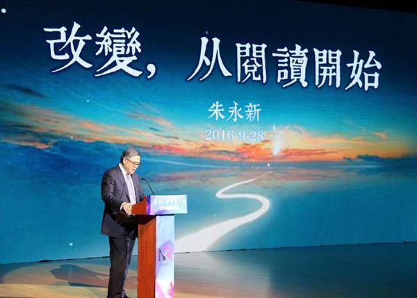 改变从阅读开始 2016领读者大会吹响书香中国集结号
