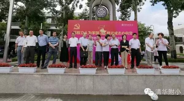 北京市人大代表和北京市教委领导莅临清华附小调研