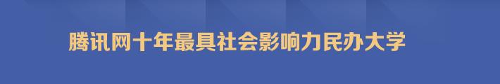 腾讯网十年最具社会影响力民办大学
